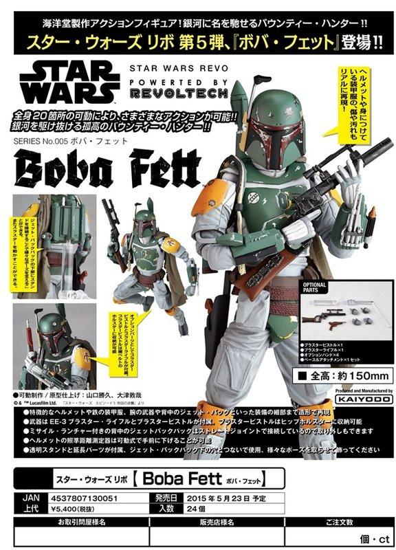 Revoltech Boba Fett, Sell Sheet (2015)