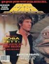 Star Wars Insider #30