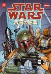 The Empire Strikes Back - Manga #3